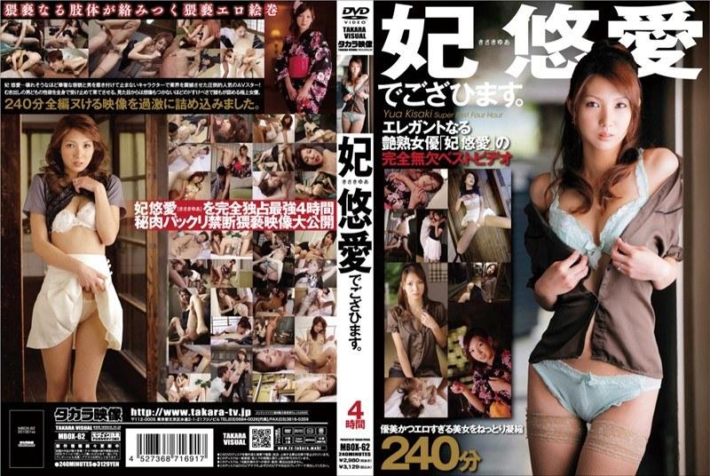 スレンダーの熟女、妃悠愛(長澤杏奈、水原里香、木崎祐子)出演の無料動画像。妃悠愛でござひます!