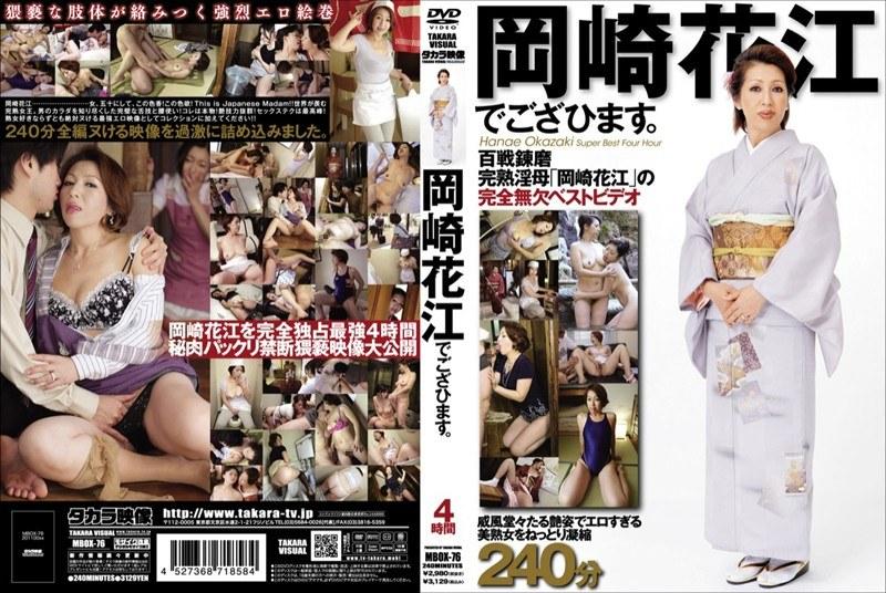 熟女、岡崎花江出演の無料jukujo douga動画像。岡崎花江でござひます!
