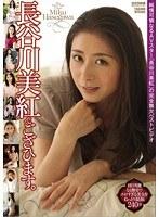 (18mbox00090)[MBOX-090] 長谷川美紅でござひます。 4時間 ダウンロード