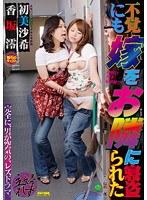 「不覚にも嫁をお隣に寝盗られた 初美沙希 香坂澪」のパッケージ画像