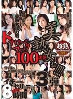 「美熟女ぉ!!!! 超強力8時間 ドすけべファック100連発!! 3」のパッケージ画像