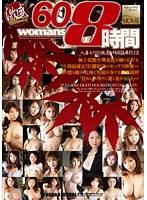 人妻ぁ!!!!!! 激選8時間陵辱FUCK Vol.03 ダウンロード