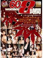 (18mght00021)[MGHT-021] 人妻ぁ!!!!!! 激選8時間陵辱FUCK Vol.03 ダウンロード