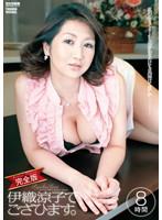 (18mght00033)[MGHT-033] 完全版 伊織涼子でござひます。 8時間 ダウンロード