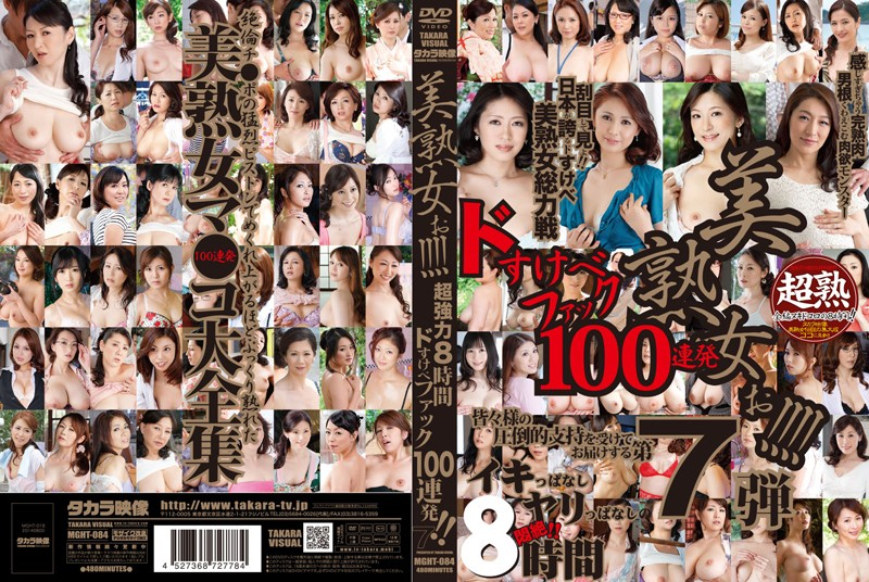 [MGHT-084] 美熟女ぉ!!!! 超強力8時間ドすけべファック100連発!! 7
