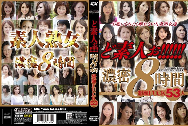 [MGHT-085] ど素人ぉ!!!!