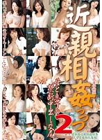 (18mght00120)[MGHT-120] 近親相姦っっっ!!!!2 8時間 ダウンロード