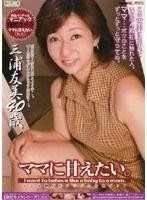 ママに甘えたい。 三浦友美 ダウンロード