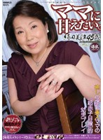 (18mmat08)[MMAT-008] ママに甘えたい。 絹田美津 ダウンロード