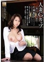(18momj016)[MOMJ-016] 人妻Gカップ 〜隣のおじさんの虜に〜 片岡梨沙 ダウンロード