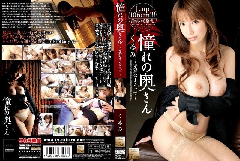 ゴージャスの熟女、くるみ(未来)出演の辱め無料動画像。憧れの奥さん ~卑猥なJカップ~ くるみ