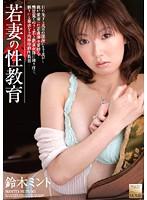 若妻の性教育 鈴木ミント ダウンロード
