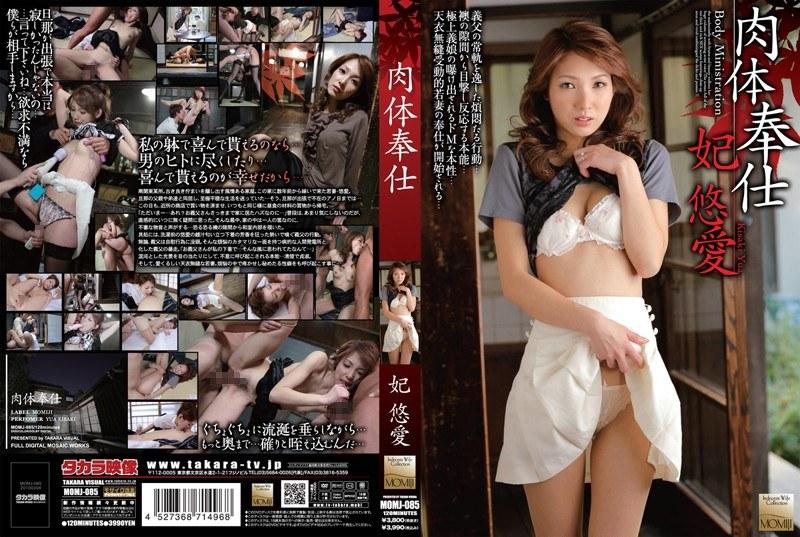 熟女、妃悠愛(長澤杏奈、水原里香、木崎祐子)出演のオナニー無料動画像。肉体奉仕 妃悠愛