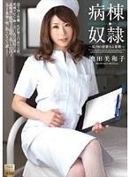 「病棟奴隷 池田美和子」のパッケージ画像