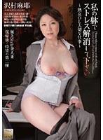 「私の躰でストレス解消して下さい 沢村麻耶」のパッケージ画像
