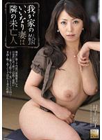 (18momj00116)[MOMJ-116] 我が家のいいなり妻は隣りの未亡人 村上涼子 ダウンロード