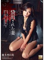 「貸出された妻 優木明日花」のパッケージ画像