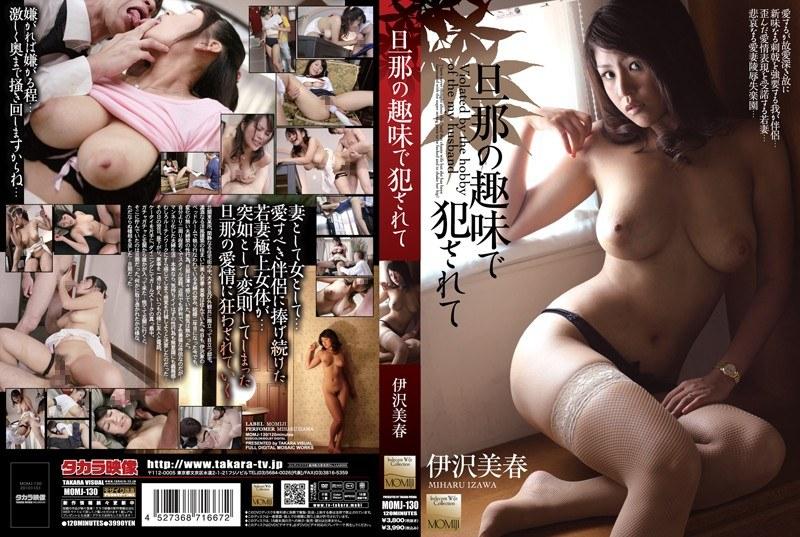 人妻、伊沢美春(伊沢美晴)出演の調教無料熟女動画像。旦那の趣味で犯されて 伊沢美春