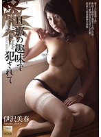 (18momj00130)[MOMJ-130] 旦那の趣味で犯されて 伊沢美春 ダウンロード