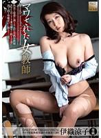 マワされた女教師 伊織涼子 ダウンロード