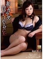 「妻のカラダ、買ってくれませんか 花沢真子」のパッケージ画像