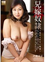 (18momj00158)[MOMJ-158] 兄嫁奴隷 〜忘れられない快楽〜 伊織涼子 ダウンロード