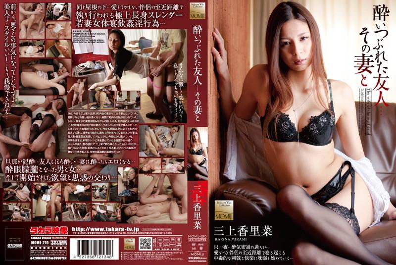 スレンダーの人妻、三上香里菜出演のシックスナイン無料熟女動画像。酔いつぶれた友人…その妻と 三上香里菜