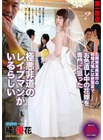 北関東某県某市の結婚式場には披露宴でお色直し中の花嫁を専門に狙った極悪非道のレイプマンがいるらしい 橘優花 ダウンロード