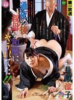 (18mond00002)[MOND-002] 通夜の後 叔母が和尚に ヤラれてた! 長瀬涼子 ダウンロード