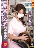 南関東某県某市の駅から十五分ほど歩いた住宅街には何故だか知らないが行列の出来る歯科医院があるらしい 篠田あゆみ ダウンロード