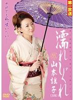 「濡れしぐれ 美人演歌歌手山本謡子38歳デビュー」のパッケージ画像