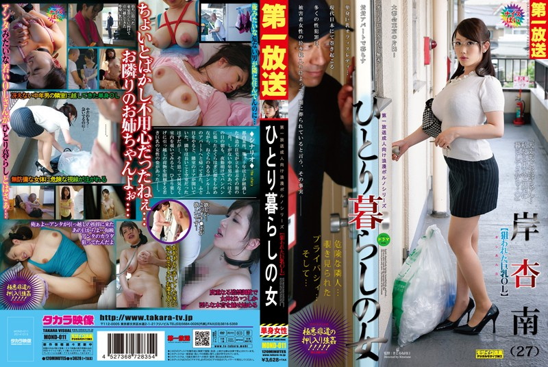 18mond00011pl MOND 011 Anna Kishi   A Girl Living Alone (HD)