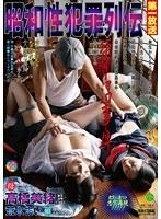 昭和性犯罪列伝 発生から50年以上が経過し多くの人々から忘れ去られようとしている昭和性犯罪史上稀に見る極悪非道の母娘眼前連続強姦事件「須ガ沼事件」を考察する ダウンロード