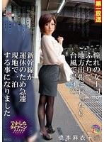 憧れの女上司とふたりで地方出張に行ったら台風で帰りの新幹線が運休のため急遽現地で一泊する事になり...