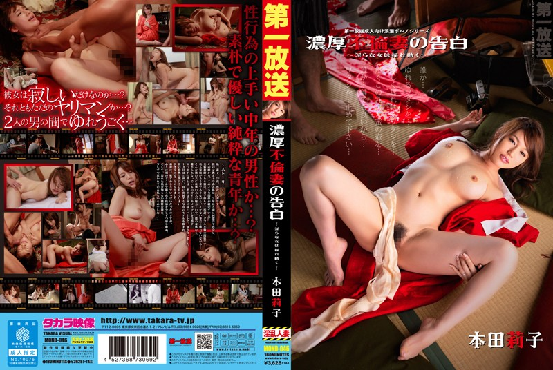 18mond00046pl MOND 046 Riko Honda   Confession of a Passionate Adulterous Wife