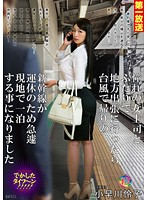 「憧れの女上司とふたりで地方出張に行ったら台風で帰りの新幹線が運休のため急遽現地で一泊する事になりました 小早川怜子」のパッケージ画像