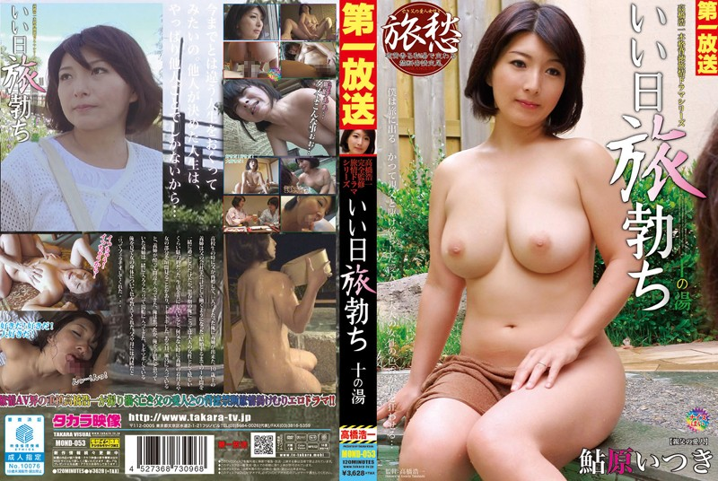 18mond00053pl MOND 053 Itsuki Ayuhara   Fine Days of Boners On a Trip, Hot Spring 10