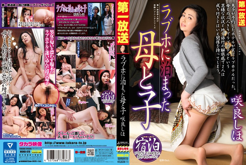 18mond00078pl MOND 078 Shiho Sakura   Mother and Son Who Stayed At a Love Hotel