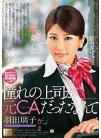 憧れの上司が元CAだったなんて羽田璃子【mond-102】