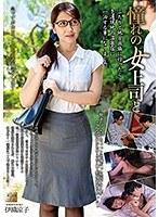憧れの女上司と 伊織涼子 ダウンロード