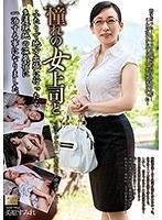 「憧れの女上司と 美原すみれ」のパッケージ画像