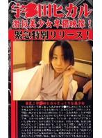 宇●田ヒカル 激似美少女卑猥映像 ダウンロード