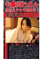 宇●田ヒカル 激似美少女卑猥映像