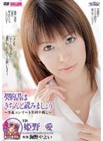 (18mrco02)[MRCO-002] 契約書はきちんと読みましょう 姫野愛 ダウンロード