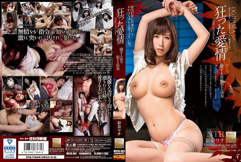 巨乳の熟女、彩奈リナ(七原あかり)出演の調教無料動画像。狂った愛情 愛する故の超えた愛情 彩奈リナ