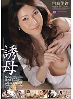 (18musk00002)[MUSK-002] 誘母 僕の友達を母が誘惑しちゃってこまってるんです 白鳥美鈴 ダウンロード