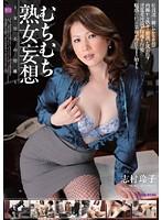 (18musk00006)[MUSK-006] むちむち熟女妄想 〜女社長の特権〜 志村玲子 ダウンロード