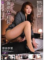 強欲女社長〜デキる女の美しきお尻〜 倖田李梨 ダウンロード
