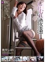 むれむれ熟女妄想 〜女教師しほりのこすりつけたい性癖〜 艶堂しほり ダウンロード