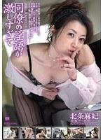 (18musk00016)[MUSK-016] 同僚の淫語が激しすぎて 北条麻妃 ダウンロード